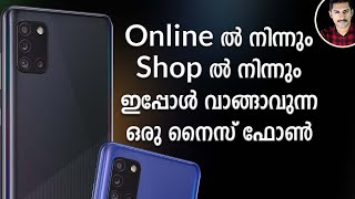 Samsung galaxy A31  Malayalam and my opinion