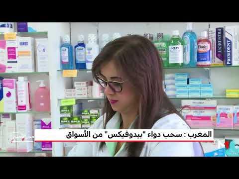 تفاصيل منع دواء بالمغرب يستبب في اصابة مستعمليه بالشلل