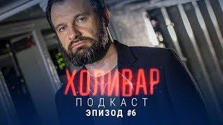 ХОЛИВАР Подкаст Эпизод