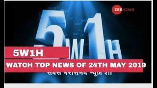 5W1H: Watch top news with research and latest updates, 24th May 2019