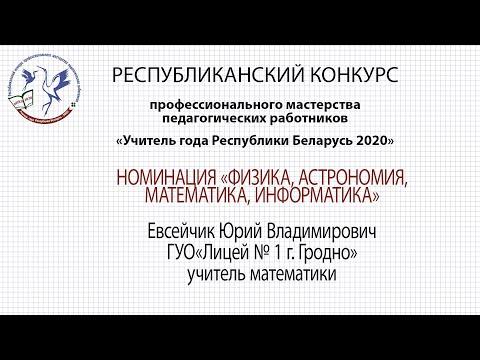 Мастер класс. Математика. Евсейчик Юрий Владимирович. 24.09.2020