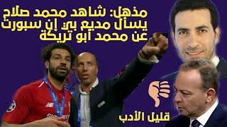 محمد صلاح يسأل عن ابو تريكه بعد التتويج بدوري ابط ...