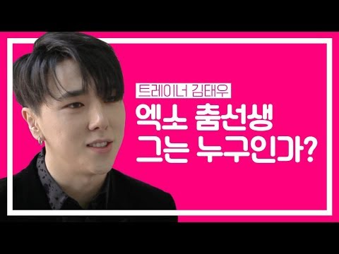 [아이돌맘 인터뷰] 김태우(kasper)는 어떻게 엑소와 샤이니의 안무가가 되었을까?