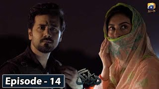 Deewangi - Episode 14 || English Subtitles || 18th Mar 2020 - HAR PAL GEO