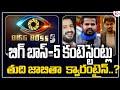 Bigg boss Season 5 Telugu Contestants List | Biggboss Telugu 5 Host | Nagarjuna | Suman TV News