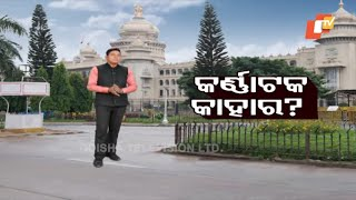 Desha Duniya Bishes Ep 253 15 Jan 2019 | News Around the World - OTV