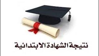 موقع وزارة التربية والتعليم نتائج الشهادات نتيجة الشهادة الابتدائية ...