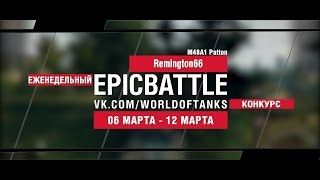 EpicBattle! Remington66 / M48A1 Patton (еженедельный конкурс: 06.03.17-12.03.17)