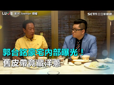郭台銘豪宅內部曝光!舊皮帶竟藏洋蔥|三立新聞網SETN.com