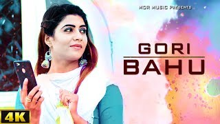 Gori Bahu – TR – Mahi Panchal
