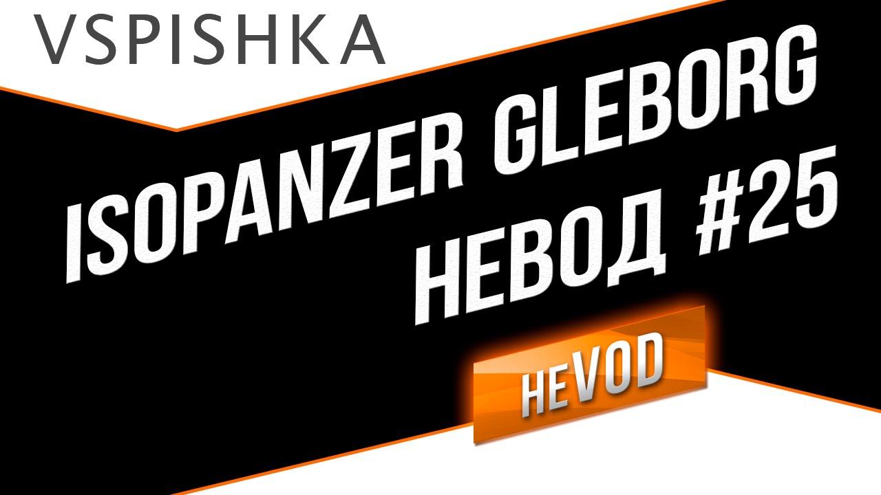 Vspishka IsoPanzer Gleborg - ждали, получите. Вторник 19.00