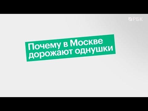 В Москва аномально дорожают однокомнатные квартиры. Что происходит? photo