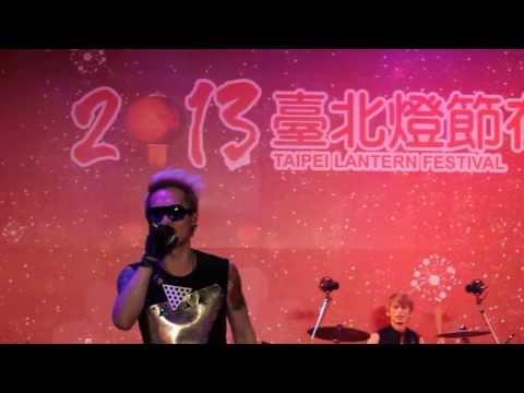 MP魔幻力量 - 血腥瑪麗 (2013 臺北燈節)