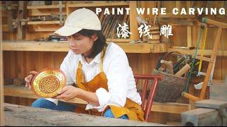 漆线雕丨Paint Wire Carving丨小喜XiaoXi丨中国传统技艺GOLDEN WIRE CARVING!