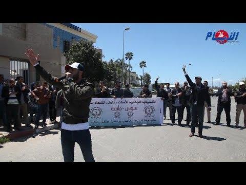 حاملو الشهادات ينتفضون أمام وزارة أمزازي بالرباط