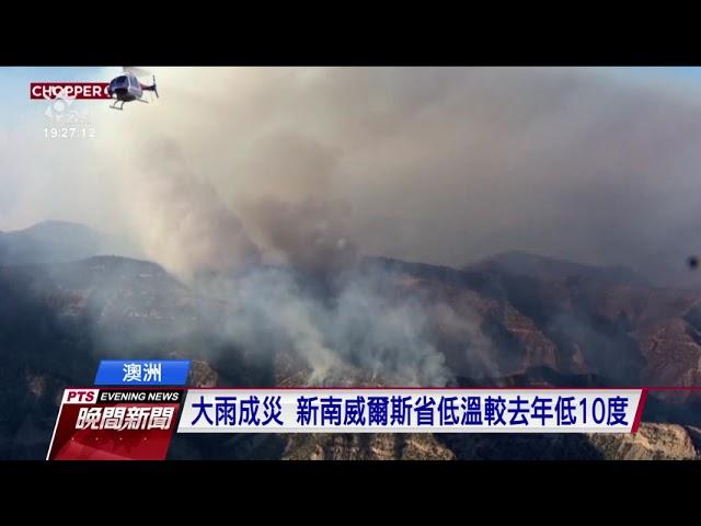 澳洲新南威爾斯省創35年來最低溫 美國猶他州野火燒毀逾3千公頃林地