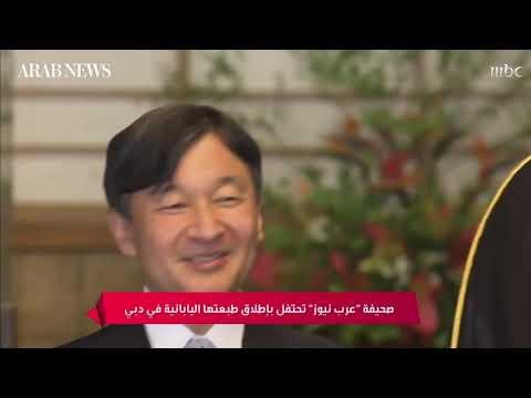 Arab News Japan launch in UAE