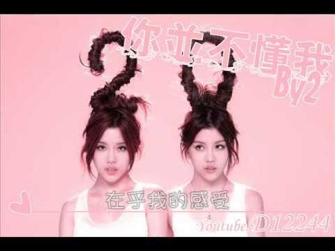 By2 - 你並不懂我 (CD完整版) 歌詞字幕