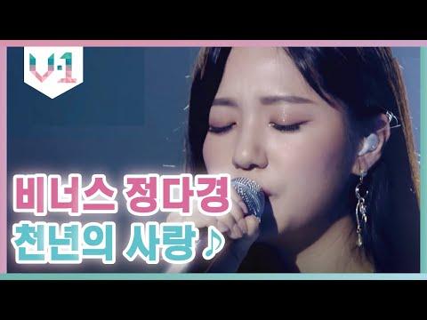 [V-1 1라운드] 비너스 정다경 천년의 사랑♪ V-1 1화