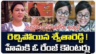 Bigg Boss Telugu 3 Controversy: Swetha Reddy Strong Counte..