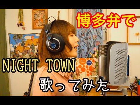 フレンズ「NIGHT TOWN」〜博多弁ver.〜