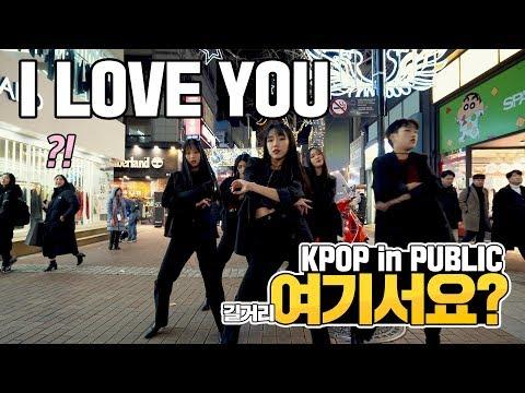 [여기서요?] EXID - 알러뷰 I LOVE YOU | 커버댄스 DANCE COVER | KPOP IN PUBLIC @길거리