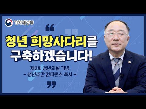 제2회 청년의 날! 대한민국 청년을 응원합니다!   기획재정부