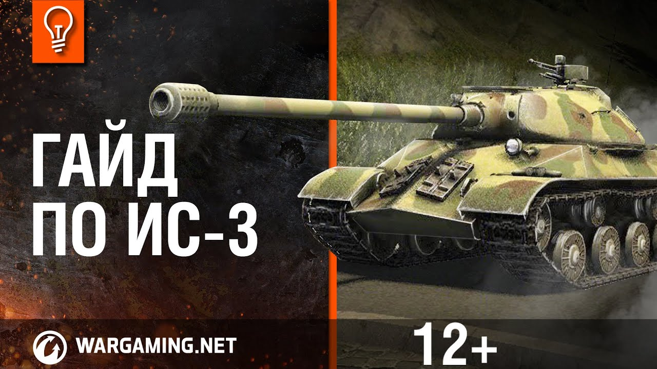 World of Tanks. Гайд по Ис-3