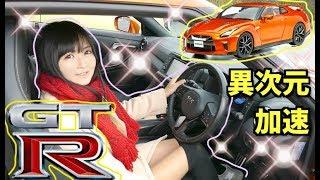 【GT-R R35】高速道路で、異次元の加速を体感してみた‼️( ^ ^ )/