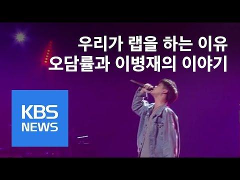 [영상] 우리가 랩을 하는 이유1. 오담률과 빈첸의 이야기 / KBS뉴스(News)