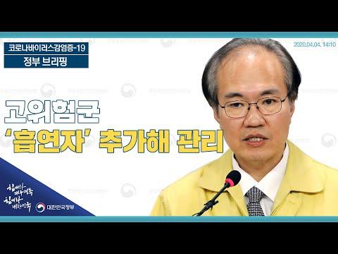 소규모·부정기적 발생···유행 장기화 우려 I 4월4일 14시 10분 정부브리핑 대한민국 정부
