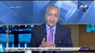 مصطفى بكرى: الشعب المصري واعي..وعارف مصلحة بلده ...