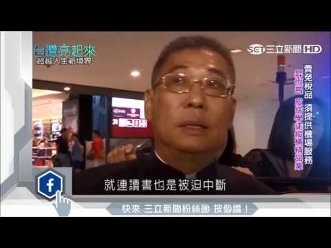 免稅店龍頭昇恆昌 機場服務世界第一│台灣亮起來│三立新聞台