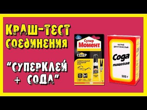 "✔️Краш-тест соединения ""клей+сода"". photo"