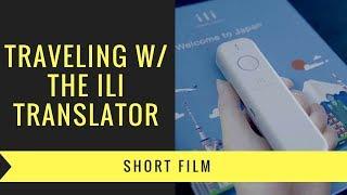 How I Explored Japan with the ili Translator | Short Film
