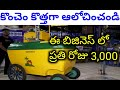 🔥Low Investment High Profit 🌴 Coconut Water Cart Mission Business | New Business Ideas in Telugu