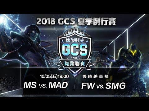 《Garena 傳說對決》2018/10/05 19:00 2018 GCS 夏季賽W8D2