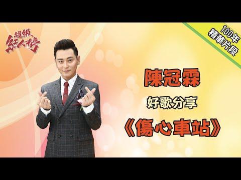 100.06.29 超級紅人榜 大來賓 陳冠霖 訪談+演唱《傷心車站》