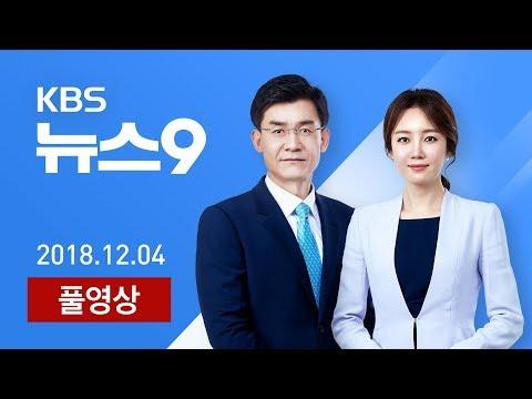 [다시보기] 野 3당 국회 농성 돌입…유치원 3법 처리 불투명 -  2018년 12월 4일(화) KBS 뉴스9