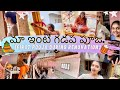 Maa Inti Gadapa Pooja Vlog!?|First Special Pooja during House Renovation|Packing our entire house?||