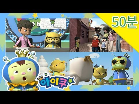 [연속보기50분!] 우당탕탕 아이쿠 - 친구랑 놀 때도 안전하게!