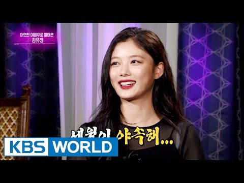 Interview with Kim Youjung [Entertainment Weekly/2016.07.18]