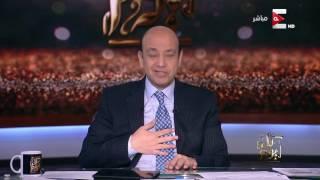 كل يوم - عمرو أديب: ترامب بكرة هيقول شعر في الإسلام     -