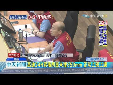 20190813中天新聞 大雨轟炸高雄水淹膝蓋 韓國瑜涉水勘災
