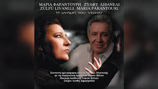 Μαρία Φαραντούρη - Μοιρολόι | Official Audio Release