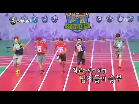 [Idol Star Athletics Championship] 아이돌스타 선수권대회 1부 - 'Idol Boy group' 60M Athletics Final 20150928