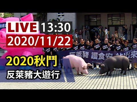 【完整公開】LIVE 2020秋鬥 反萊豬大遊行