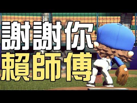 走了一個賴鴻誠,樂天會放走誰咧~?聊天打球啦! 全民打棒球Pro