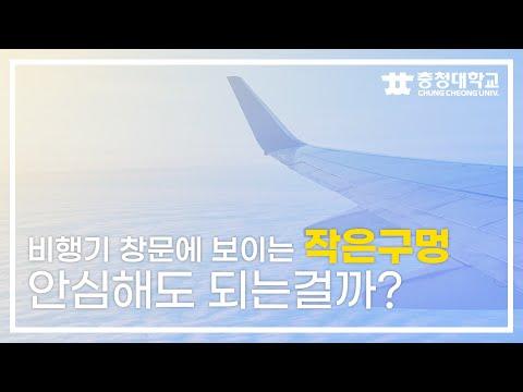 [항공자동차기계학부-항공정비전공] 비행기 창문의 작은구멍! 이게 무엇일까요?? 프리뷰 이미지