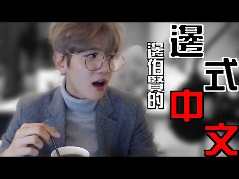 [EXO 엑소 백현] 邊伯賢的「邊式中文」